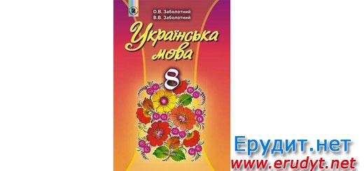 Українська мова 8 клас Заболотний Генеза 2016