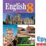 Англійська мова 8 клас Кучма 2016