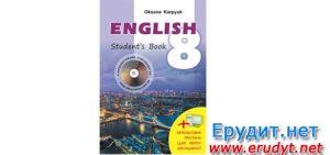 Англійська мова 8 клас English student's book Oksana Karpyuk