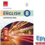 Англійська мова 8 клас, Буренко, Ранок 2016 (PDF, online)