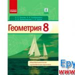 Геометрия 8 класс Ершова Ранок 2016