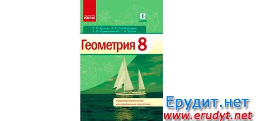 Геометрия класс Ершова Ранок Рус pdf online  Геометрия 8 класс Ершова Ранок 2016