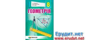 Геометрія 8 клас Мерзляк Гімназія 2016