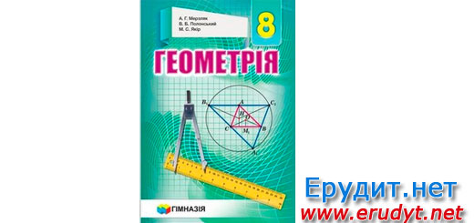 Гдз геометрії 8 клас мерзляк