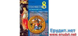 Геометрія 8 клас Тадеєв Богдан 2016
