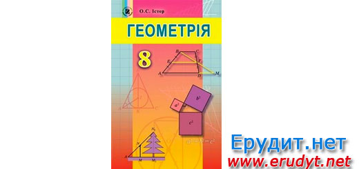 Геометрія 8 клас Істер Генеза 2016