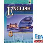 Англійська мова 8 клас. Несвіт 2016
