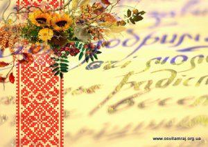 Завдання з учнівської олімпіади з української мови та літератури
