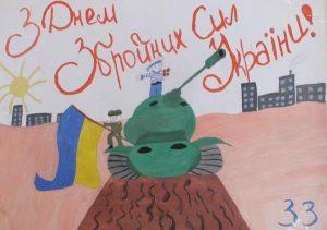 Конкурсна програма «Зростаємо мужніми» до Дня Збройних сил України