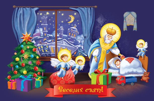 Картинки по запросу свято Миколая