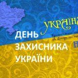 Сценарій до Дня Захисника України
