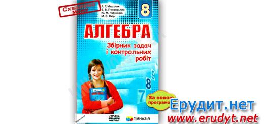 Алгебра Збірник задач і контрольних робіт Мерзляк 2016
