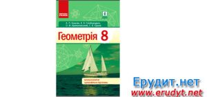 Геометрія 8 клас Єршова Ранок 2016