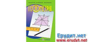 Геометрія 8 клас Роганін Підручники і посібники 2016