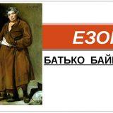 """Конспект уроку на тему: """"Езоп"""""""