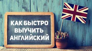 Выучить английский легко и быстро