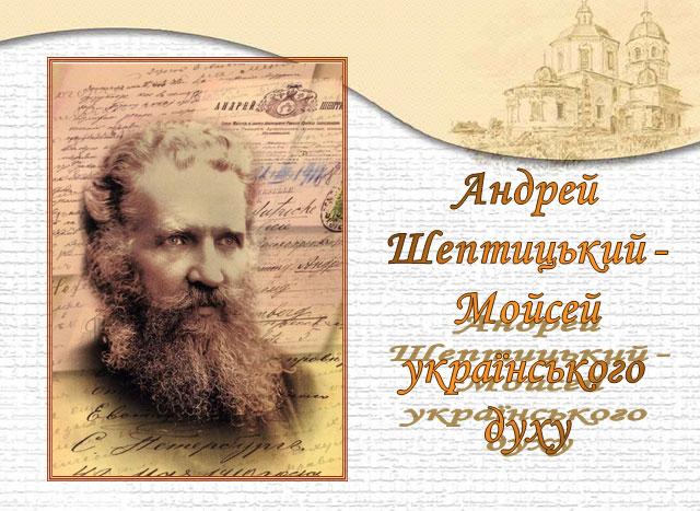 Презентація «Андрей Шептицький – Мойсей українського духу»