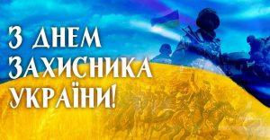 З Днем Захисника України фото