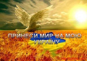 """Сценарій """"Молитва за Україну"""""""
