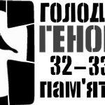 Сценарій до Дня Голодомору 1933