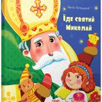 Виховне  заняття  для учнів початкової школи на тему: «Йде  Святий  Миколай»