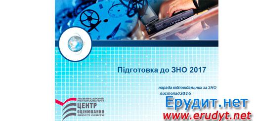 Підготовка до ЗНО 2017. Презентація