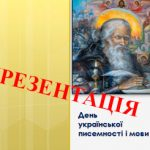 Презентація до Дня української писемності та мови