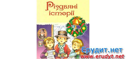 """Збірка """"Різдвяні історії"""""""