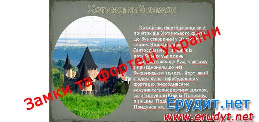 """Презентація """"Замки та фортеці України"""""""