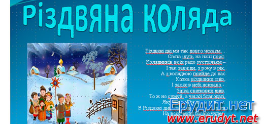 Різдво презентація