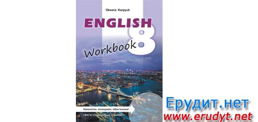 ГДЗ Робочий зошит англійська мова 8 клас