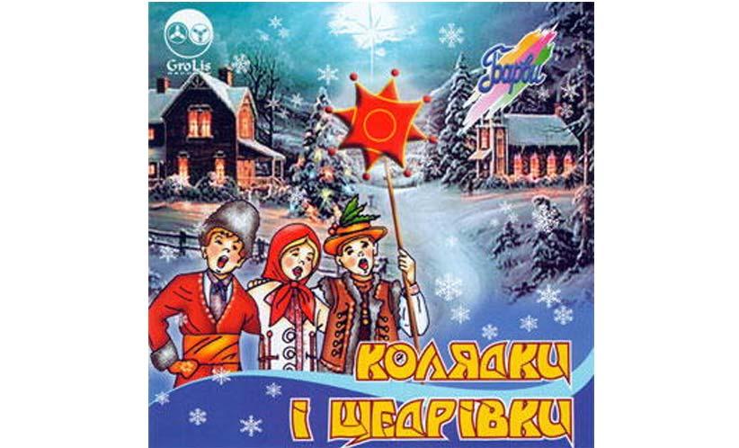 Українські щедрівки