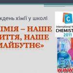 Тиждень хімії