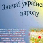 Звичаї українського народу презентація