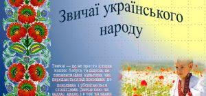 Звичаї українського народу презкетація