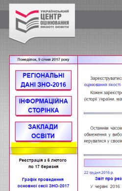 Офіційний сайт УЦОЯО