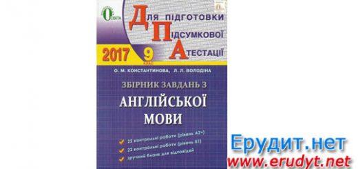Збірник ДПА 2017 Англійська мова 9 клас
