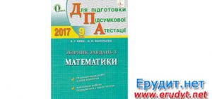 ДПА 2017 математика 9 клас