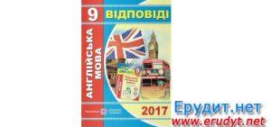 Відповіді ДПА 2017 англійська мова 9 клас