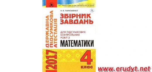 збірник завдань для підсумкових контрольних робіт з математики для учнів 4 клас Генеза