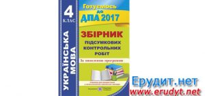 ДПА 2017 4 клас, Українська мова
