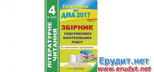 ДПА 2017 Літературне читання, 4 клас