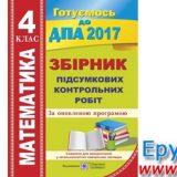 Збірник ДПА 2017 математика, 4 клас