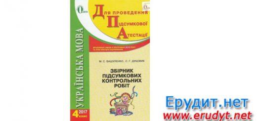 ДПА 2017 Українська мова, 4 клас