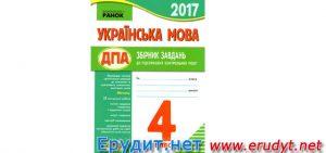 Збірник завдань до підсумкових контрольних робіт Українська мова