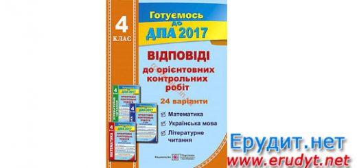 Відповіді ДПА 2017 4 клас, Підручники і посібники