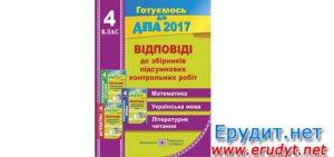 Відповіді ДПА 2017 4 клас, Корчевська