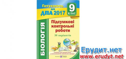 Збірник ДПА 2017 біологія, ПіП