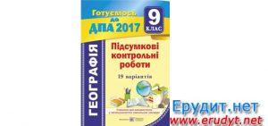 Збірник ДПА 2017 географія, 9 клас