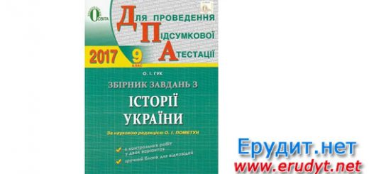 Збірник ДПА 2017 історія України 9 клас
